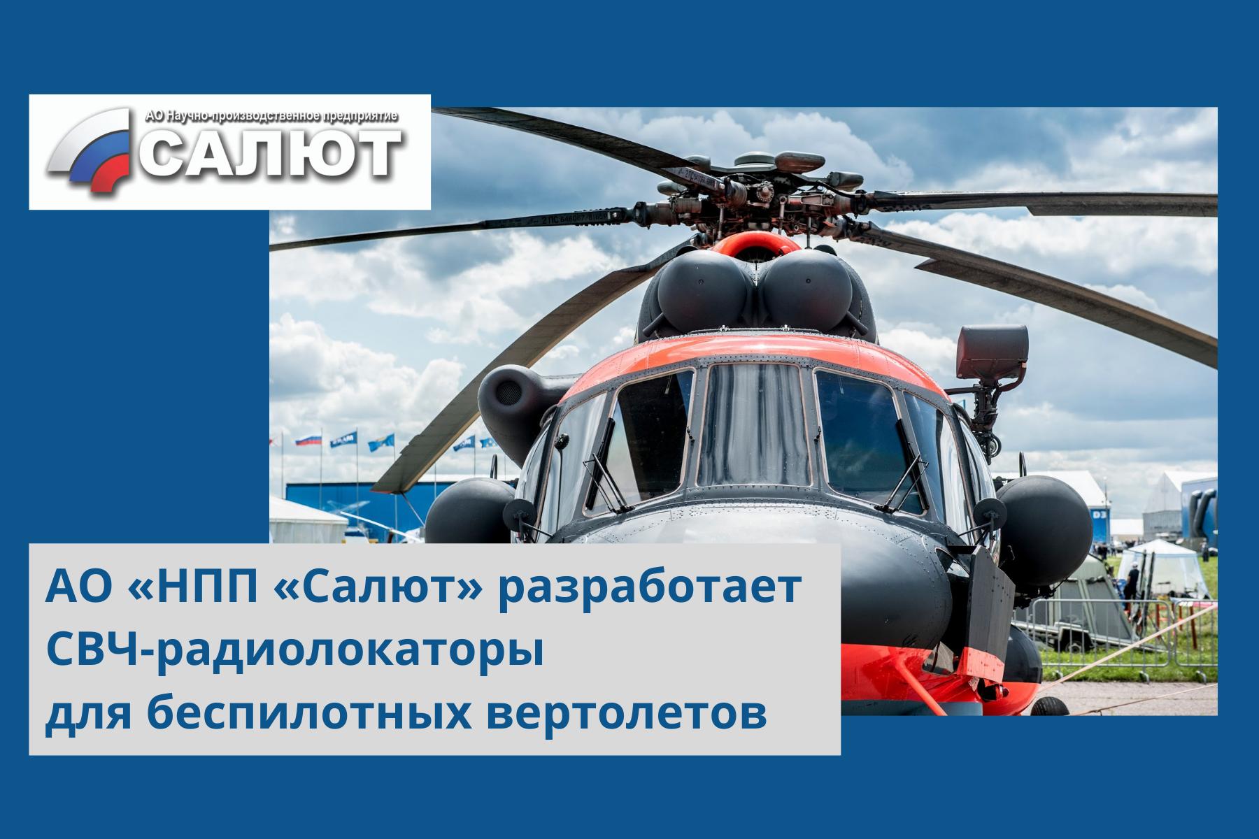 СВЧ-радиолокаторы для малоразмерных и беспилотных вертолетов