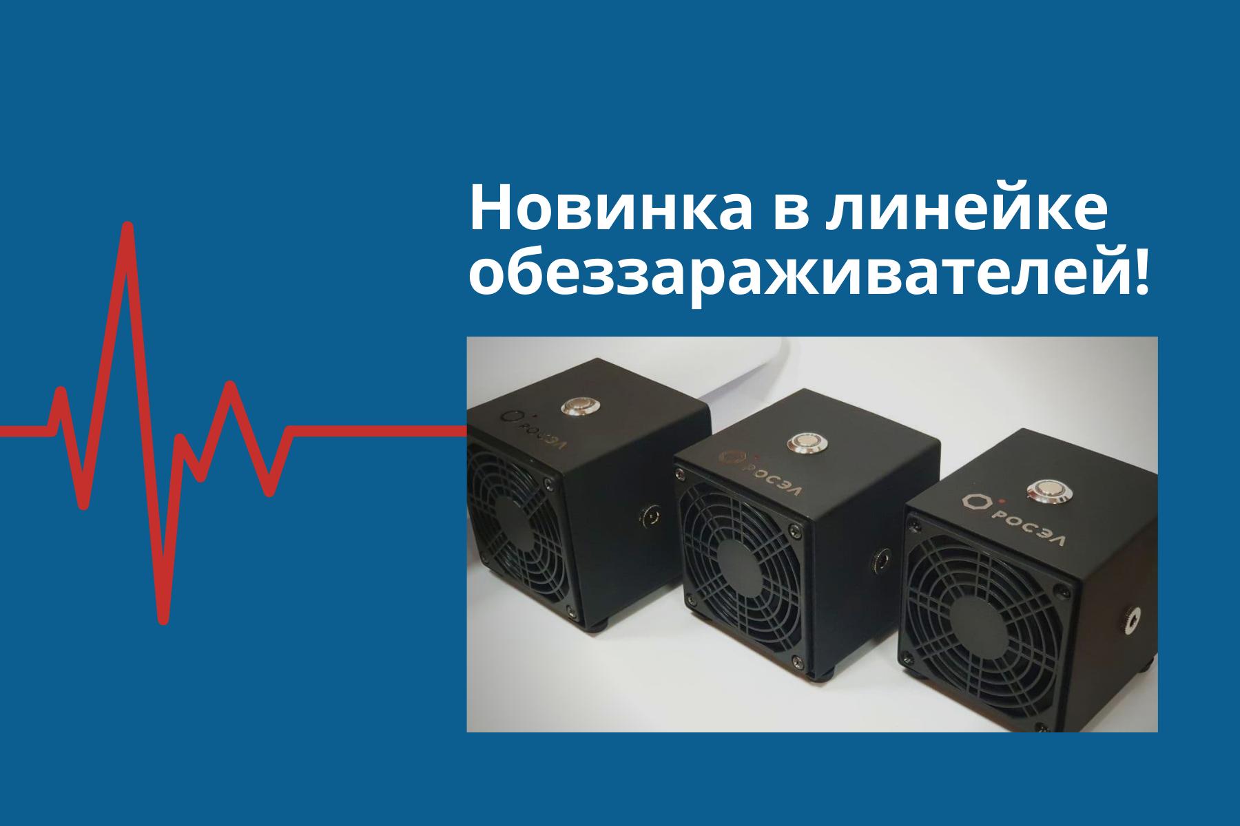 НОВЫЙ РЕЦИРКУЛЯТОР RUV-60!